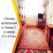 фото 2комн. квартира Киселевск ул Унжакова, д. 12